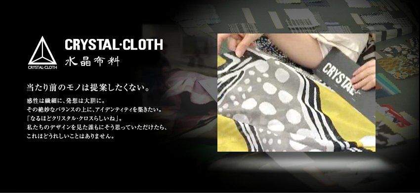 CRYSTAL-CLOTH。We don't want to offer anything usual.We don't want to offer anything usual.